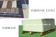 热塑玻纤板【白色】